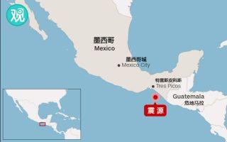 墨西哥发生发生32年来最强地震:8.2级 已发布海啸预警