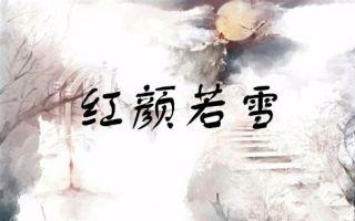 【樱雪】红颜若雪翻唱(一人两役)