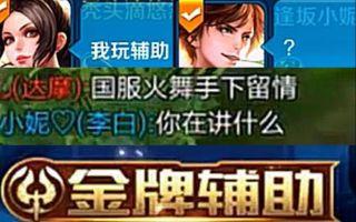 国服不知火舞被迫辅助,队友瞬间心态爆炸,李白:???