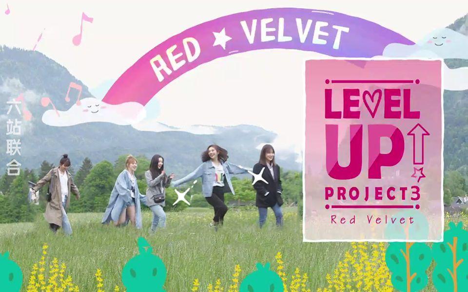 【六站聯合】Red Velvet 團綜 Level Up Project3 第三季 精校中字合集_嗶哩嗶哩 (゜-゜)つロ 干杯~-bilibili