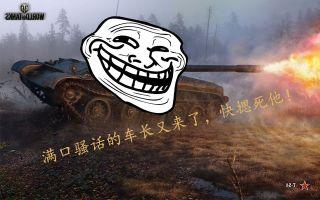 【坦克世界】胡言乱语的车长