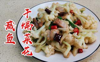 下酒又下饭系列【咸鱼干煸菜花】,咸香浓郁,简单的美味