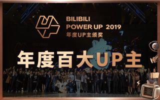 【年度UP主颁奖】全程高燃,属于2019年度百大UP主的高光时刻