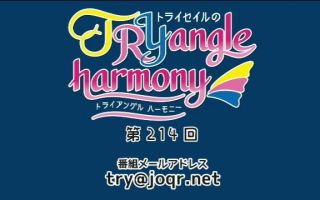 【广播生肉】TrySail的TRYangle harmony 第214回 (2018.02.06)
