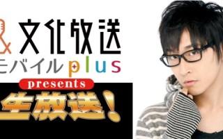 20151104 文化放送mobile plus presents 寺島拓篤生放送