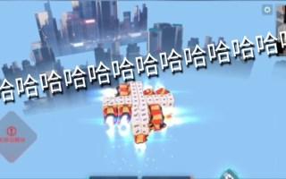 自制火箭《重装上阵》挑战游戏最高处