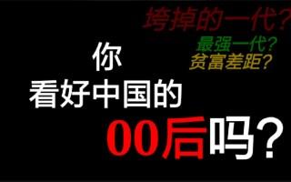 你看好中国的00后吗?垮掉的一代?中国的文艺复兴?差距最大的一代?
