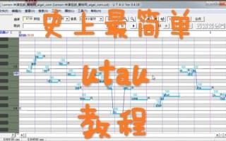 【utau教程(一)】史上最简单的utau白板教程,包会!