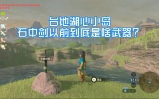 【塞尔达传说】台地湖心岛的生锈石中剑以前到底是把什么武器?