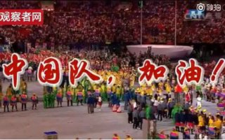 32年的披荆斩棘,现在向我们走来的是中国体育代表队【观察者网】