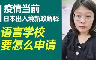 【今年去日本的看过来】疫情之下怎么申请语言学校,还来得及吗?