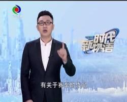 《新时代物语》@2019-03-11_19:37_中山教育频道