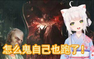 【本气黑猫】男鬼光着冲了出来,其实是个女鬼?恐怖游戏修道院:受难的父亲