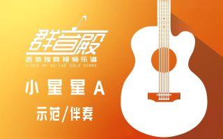 【吉他独奏】「小星星」A