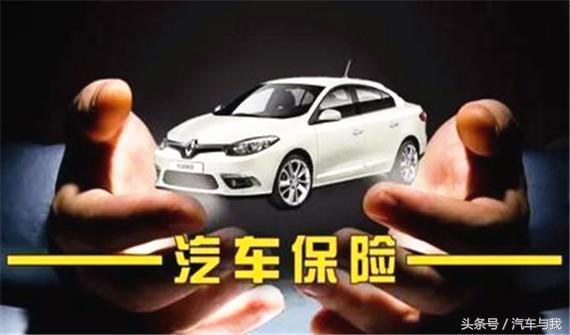 車險小白?車損險與汽車玻璃險有何區別? - 每日頭條
