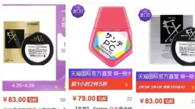 @鎮海人!這五款網紅日本眼藥水在加拿大被下架 - 每日頭條
