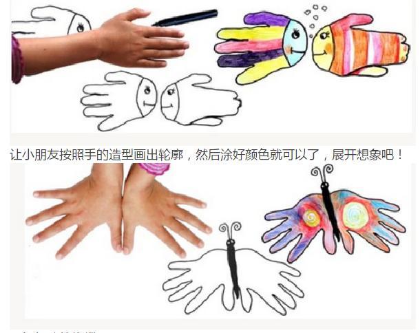 小朋友的手掌可以變成什麼呢?一起來和孩子玩轉手掌畫吧 - 每日頭條