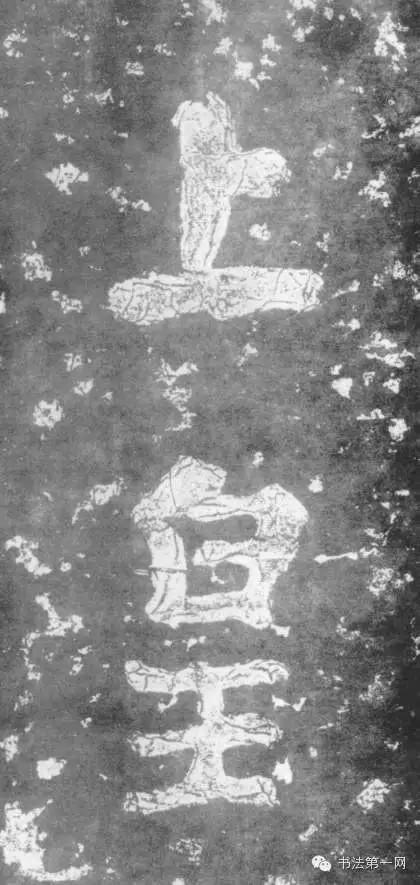 沉入長江的千古謎碑《瘞鶴銘》 - 每日頭條