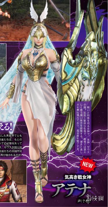《無雙大蛇3》Fami情報 雅典娜及「神器」系統公布 - 每日頭條