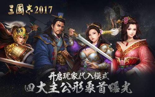 《三國志2017》開玩家代入模式 四大主公形象首曝光 - 每日頭條