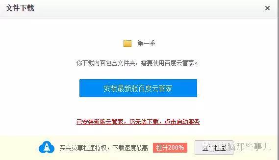 福利:不安裝百度雲,管家式服務,可以大量下載百度網盤中的檔案,軟件管理,其實只要幾個步驟就能不用安裝雲管家直接下載,所以下載速度比其他工具(如:迅雷)要快,軟件管理) 1.0.17.1 官方免費版下載 - 比克爾下載