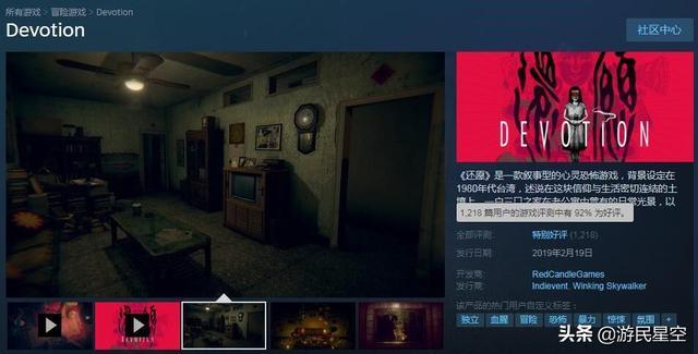 赤燭恐怖遊戲《還願》Steam好評率92% 回頭殺超嚇人 - 每日頭條