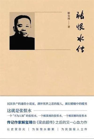 張恨水 游離於中國現代文學史的通俗小說大家(1) - 每日頭條