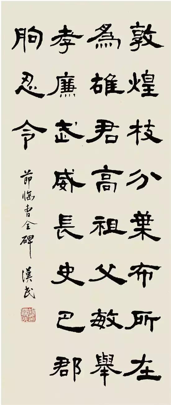 隸書大家——胡漢民 - 每日頭條