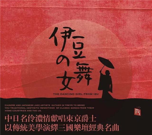 瑞鳴音樂東京錄製新專輯《伊豆的舞女》暖心上市 - 每日頭條