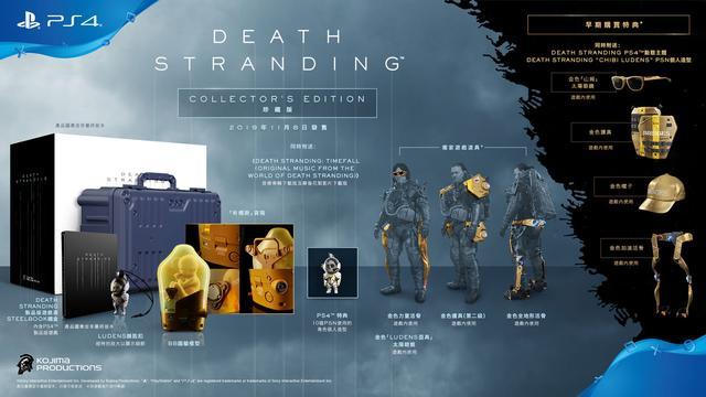 《死亡擱淺》典藏版備受好評要增產 玩家快來搶購一波 - 每日頭條