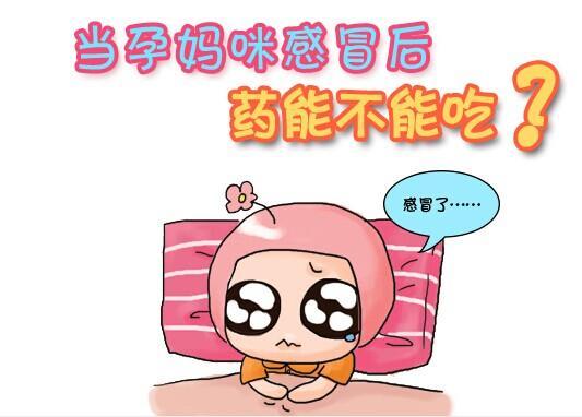 孕婦感冒咳嗽怎麼辦 - 每日頭條