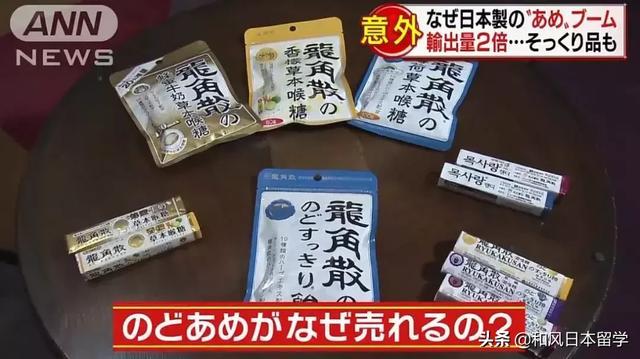 大家來找茬:見過山寨龍角散嗎?日本官網緊急發布辨別教程! - 每日頭條