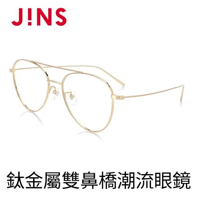 【JINS】鈦金屬雙鼻橋潮流眼鏡(AUTF19S141)
