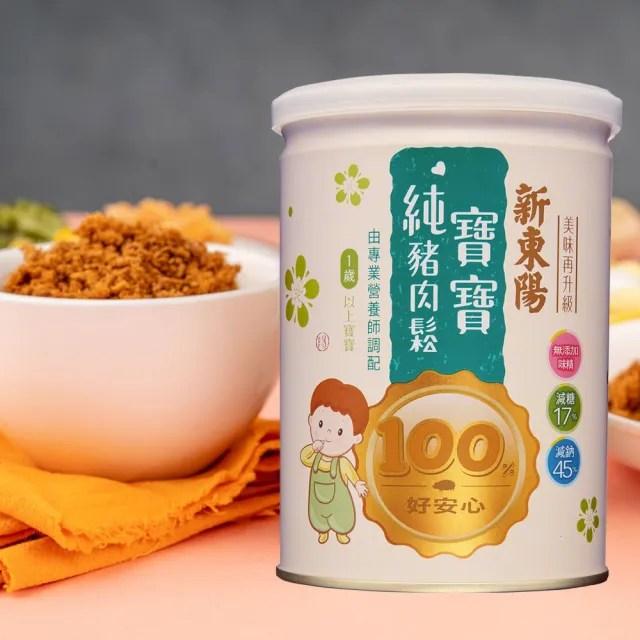 【新東陽】寶寶健康純豬肉鬆(120g)