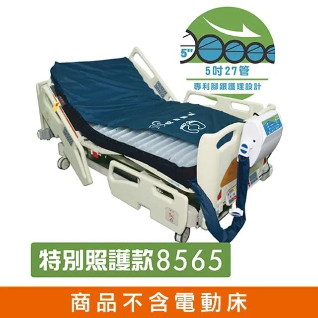 派立交替式壓力氣墊床 未滅菌 悅發鉑金8565 腳跟照護設計(贈品:床包x2)