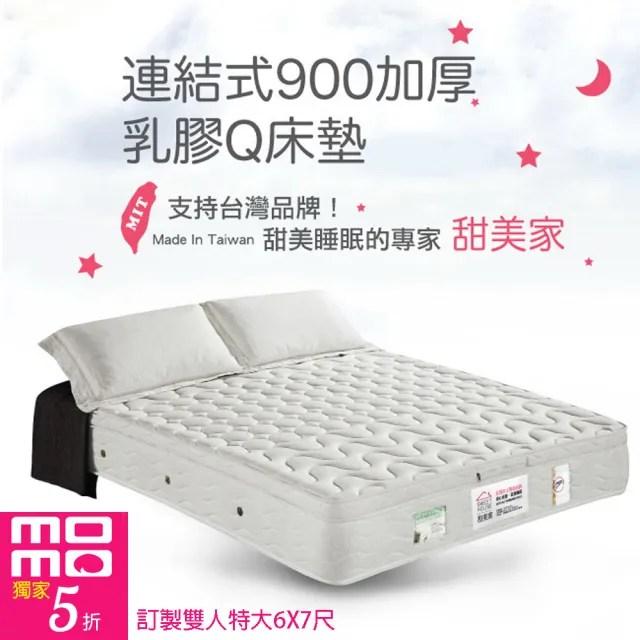【甜美家】連結式900顆加厚乳膠Q床墊(訂製雙人特大6X7尺-贈高級全包式保潔墊)