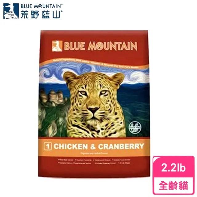 【BlueMountain 荒野藍山】腸胃保健專門配方《雞肉+蔓越莓》2.2lbs(貓食)