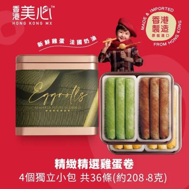 【香港美心】精緻精選蛋卷禮盒5.8gx36條(4種美味同時享有)