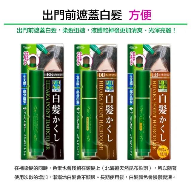 【日高昆布】日本製 天然植物白髮補染 快速染髮筆 20g(深棕色/亮棕色/黑色)