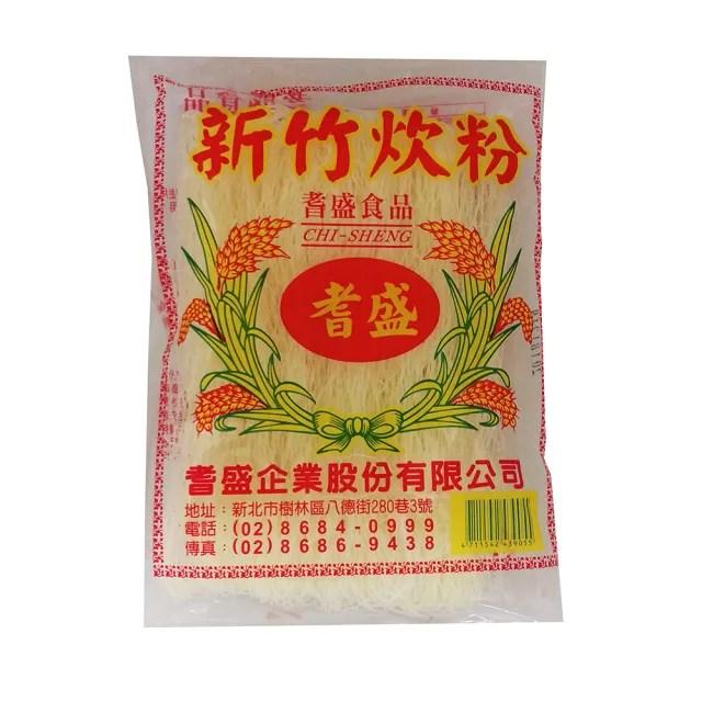 【耆盛】新竹炊粉(190g)