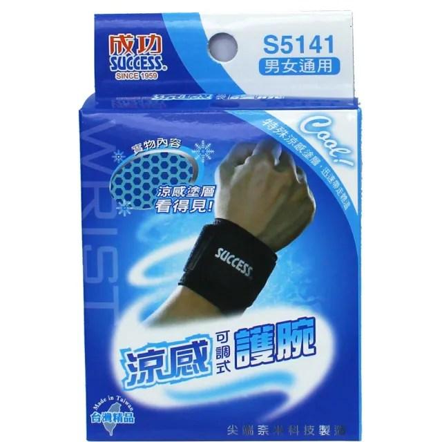 【成功】S5141涼感可調式護腕(單入)