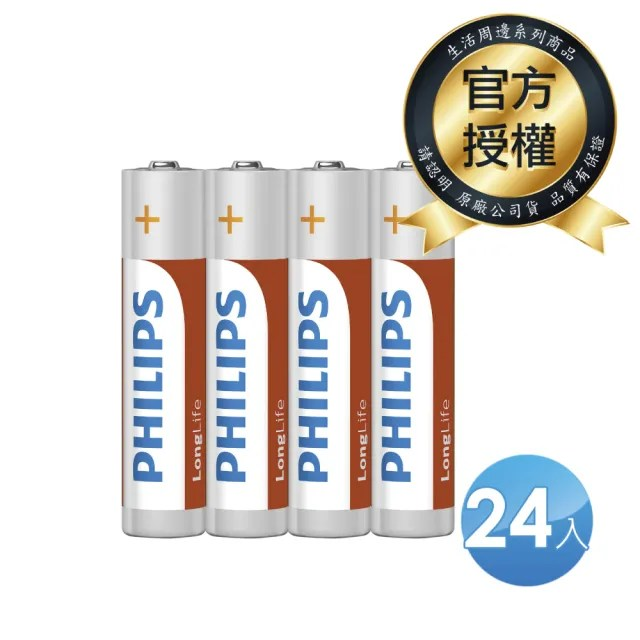 【Philips 飛利浦】4號碳鋅電池(24顆)