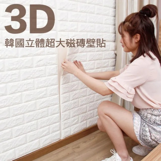 【ToBeYou】3D立體防潮防水防霉隔音防撞壁泡棉磚壁貼20片(0.7公分 加厚款)