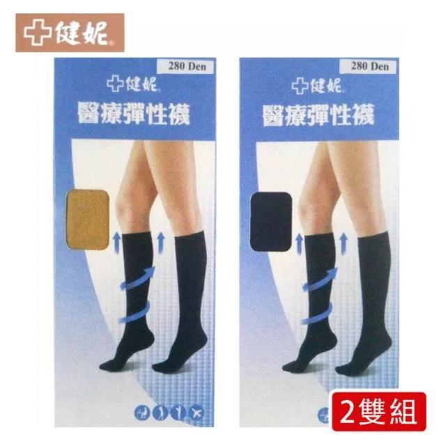 【健妮】醫療彈性半統襪-靜脈曲張襪(兩雙組-醫材字號)