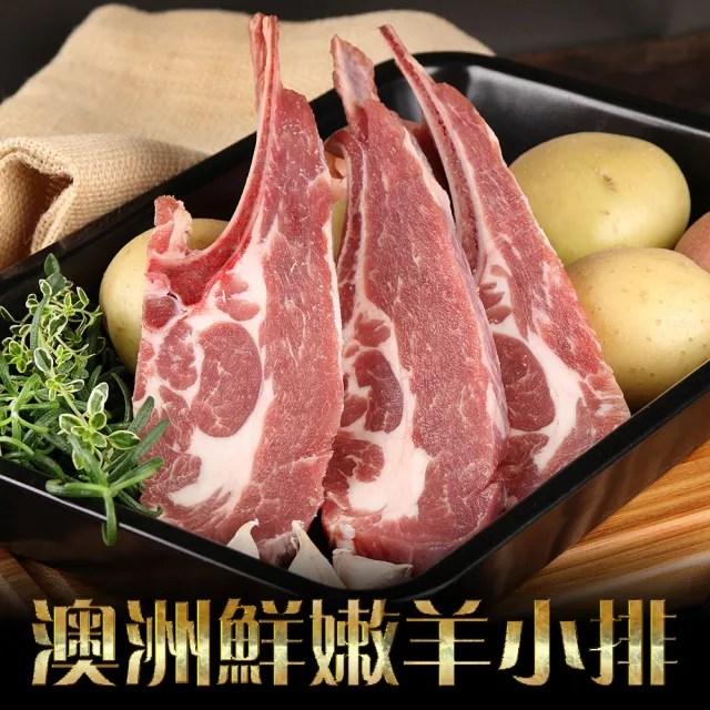 【愛上吃肉】澳洲鮮嫩羊小排 16支組(2支裝/90g±10%/支)