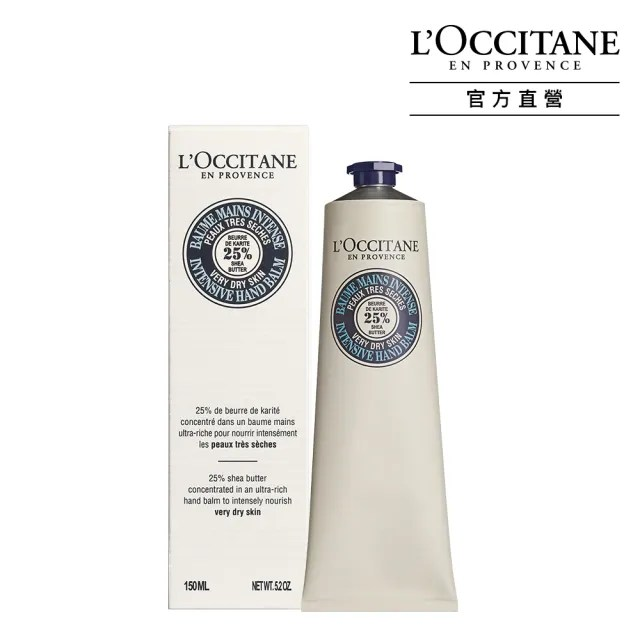【L'Occitane 歐舒丹】乳油木密集修護手膜霜150ml