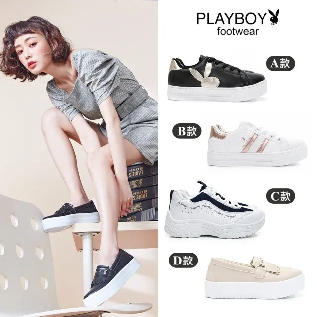 【PLAYBOY】經典百搭舒適厚底休閒鞋(四款多色任選)