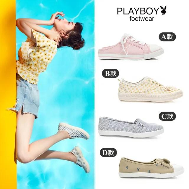 【PLAYBOY】經典百搭舒適休閒鞋(四款多色任選)