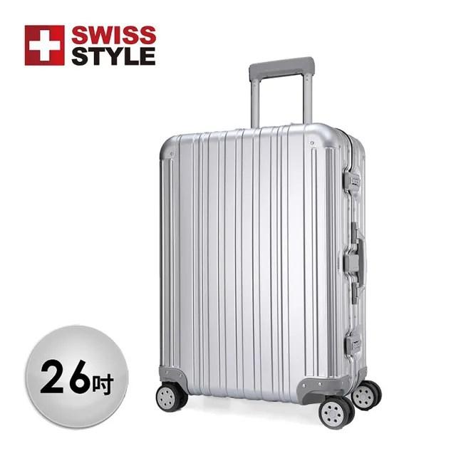 【SWISS STYLE】Aviator 極緻奢華鋁鎂合金行李箱26吋(三色任選)