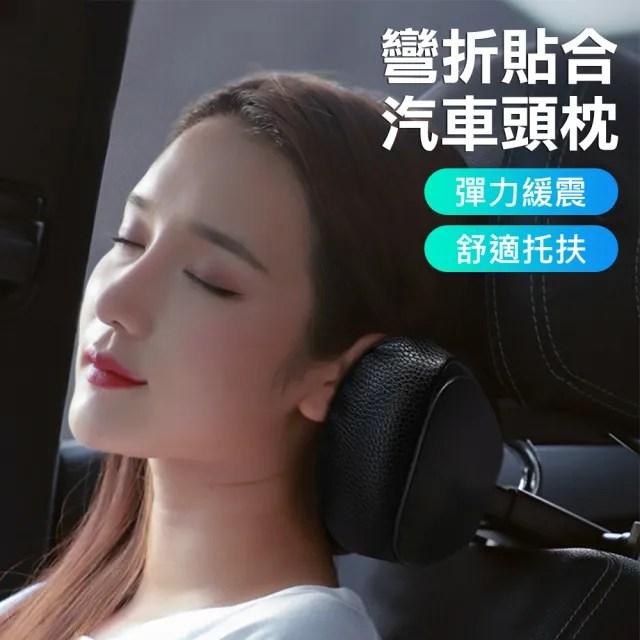 【BASEUS】倍思彈力緩震舒適記憶棉可彎折全貼合汽車頭枕/護頸枕/靠枕